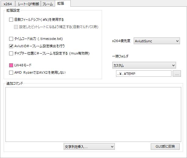 AviUtl L-SMASH x264_4_v2.png