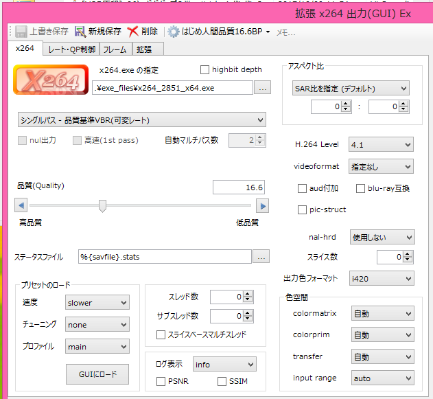 Hajime Ningen_x264guiEx001.png
