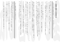 支配者と陰謀と小槌の使い方p04-p1.png