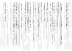 支配者と陰謀と小槌の使い方p06-p3.png