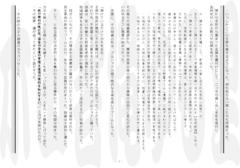 支配者と陰謀と小槌の使い方p07-p4.png