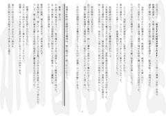 支配者と陰謀と小槌の使い方p08-p5.png