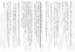 支配者と陰謀と小槌の使い方p09-p6.png