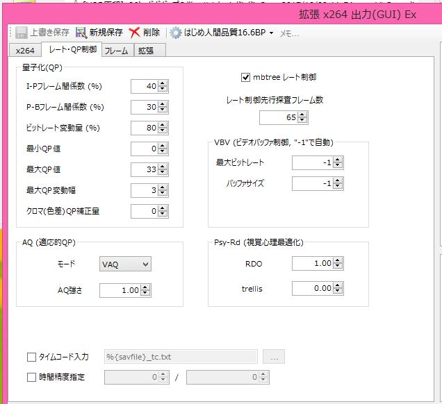 Hajime Ningen_x264guiEx002.png